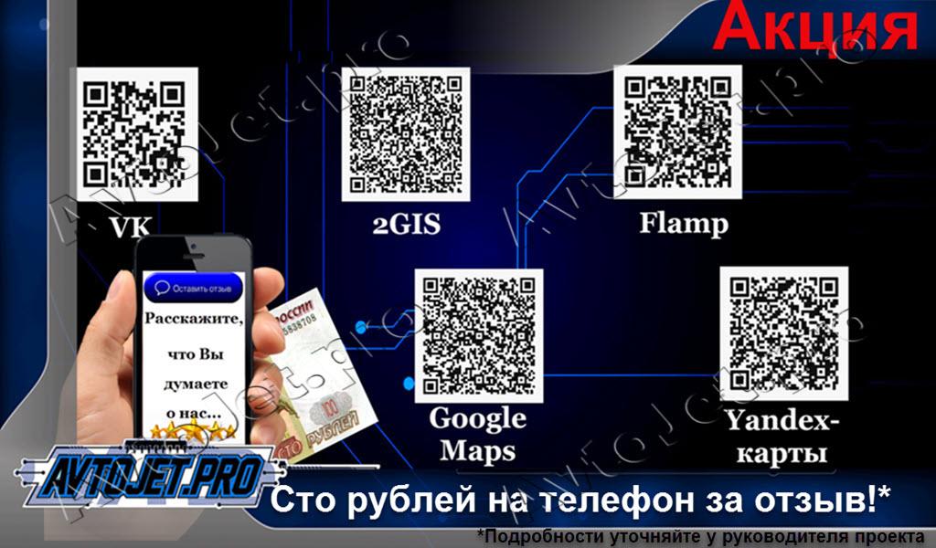 2020_Sto rubley_otzuv_AvroJet.pro