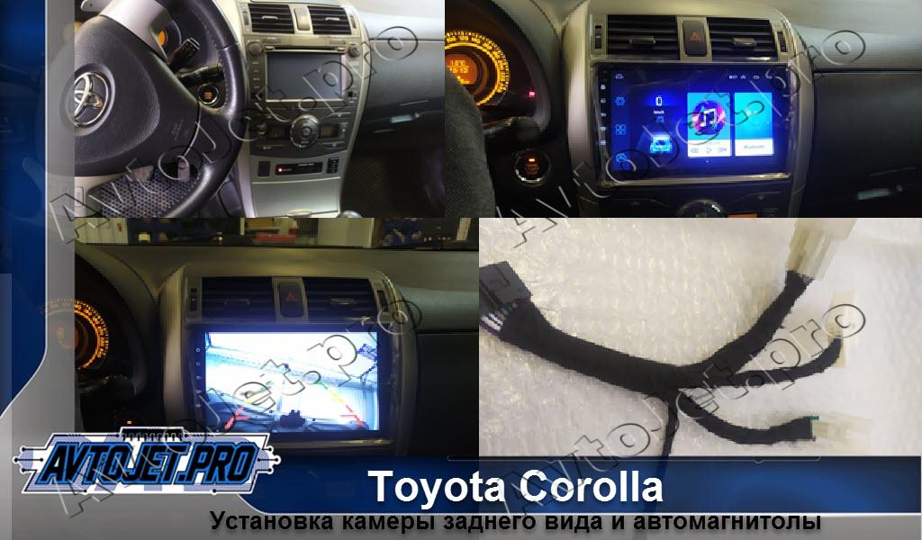 Ustanovka kamery zadnego vida i avtomagnitoly_Toyota Corolla_AvtoJet.pro
