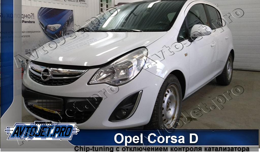 Chip-tuning_Opel Corsa D _AvtoJet.pro