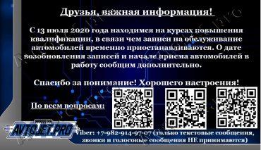 Важная информация! Временное изменение графика работы c 13.07.2020!