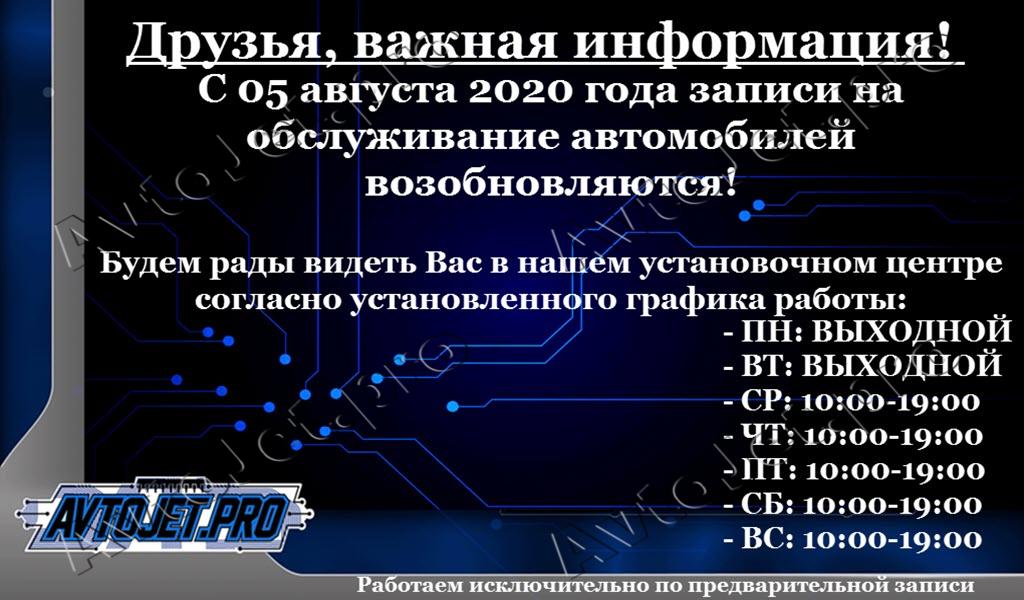 2020-08-05_Vuhod po grafiky_AvtoJet.pro