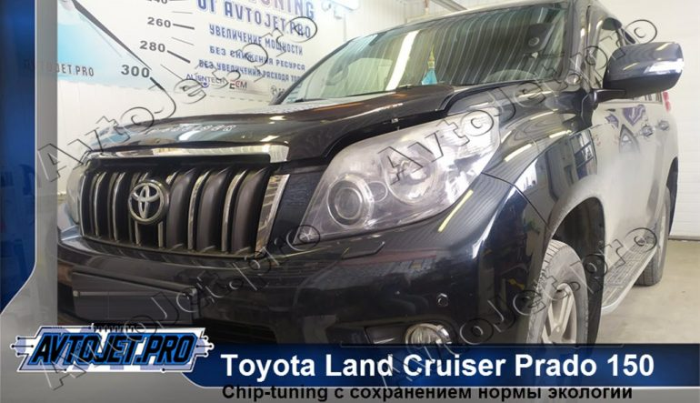 Chip-tuning автомобиля Toyota Land Cruiser Prado 150