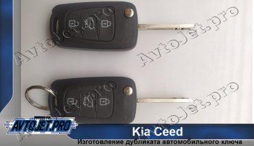 Изготовление дубликата ключа для Kia Ceed