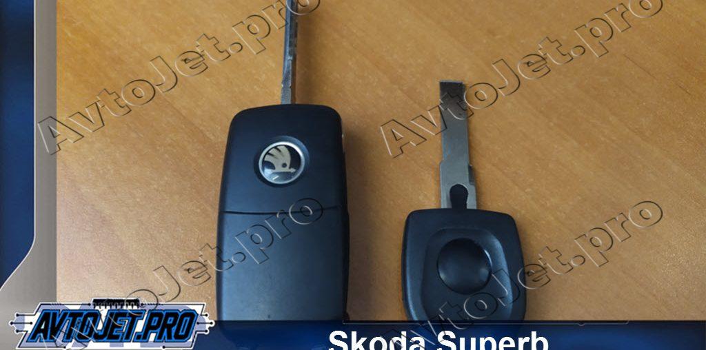 Изготовление дубликата ключа для Skoda Superb
