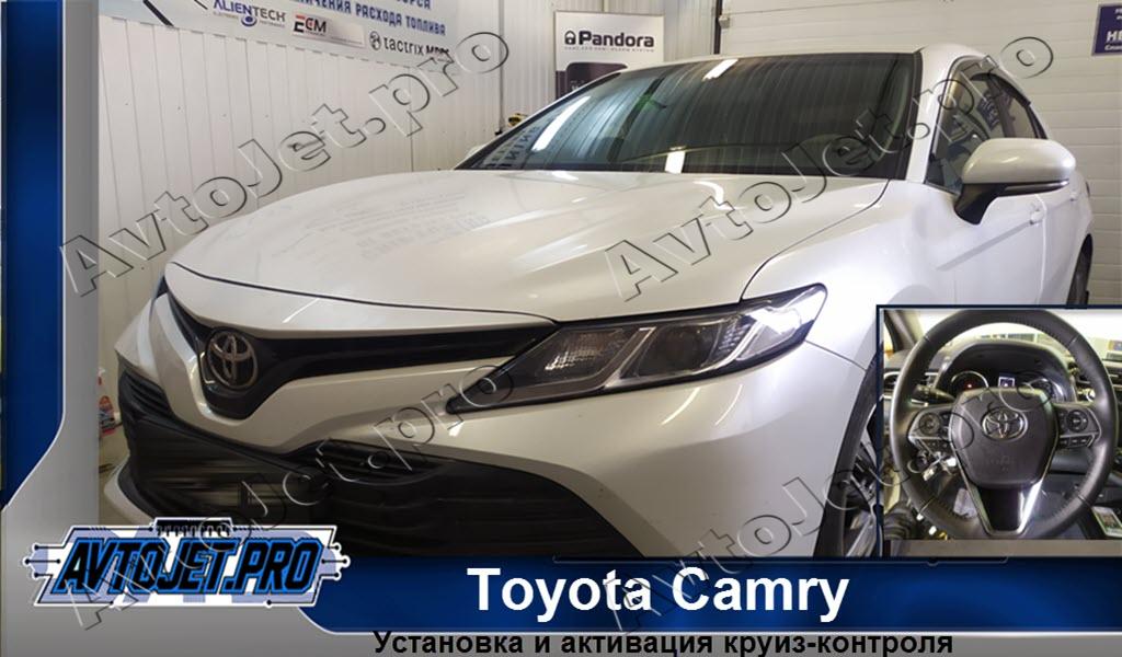 Ustanovka i aktivatsiia kruiz-kontrolia_Toyota Camry_AvtoJet.pro
