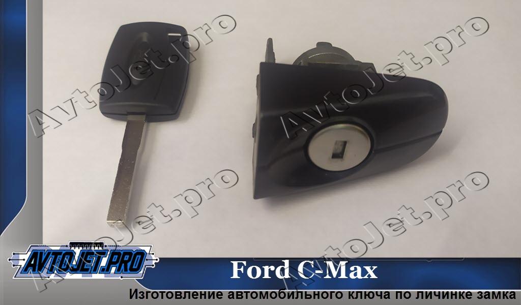 Izgotovlenie dublikata kliucha_Ford C-Max_AvtoJet.pro