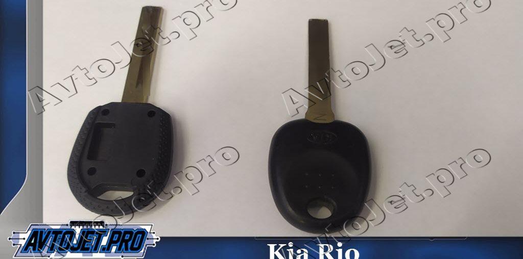 Изготовление дубликата ключа для Kia Rio