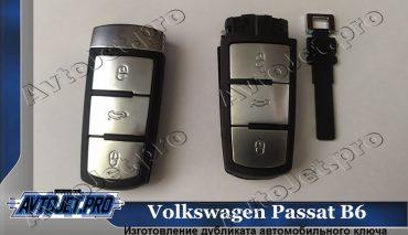 Изготовление дубликата ключа для Volkswagen Passat B6