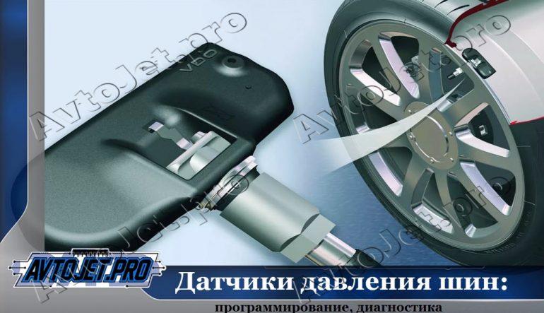 Диагностика, программирование датчиков давления шин (TPMS)