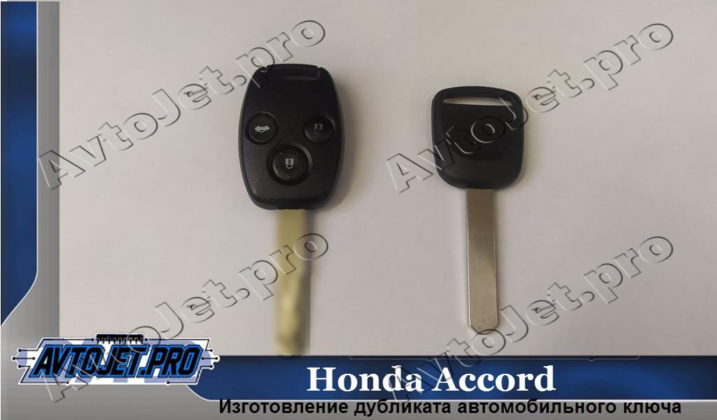 Izgotovlenie dublikata kliucha_Honda Accord_AvtoJet.pro