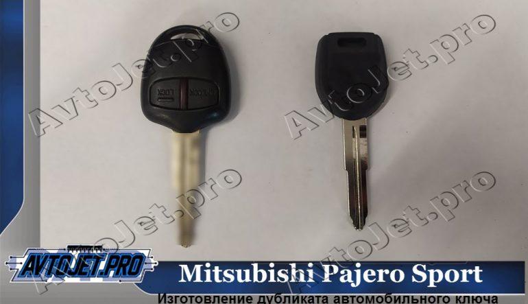 Изготовление дубликата ключа для Mitsubishi Pajero Sport