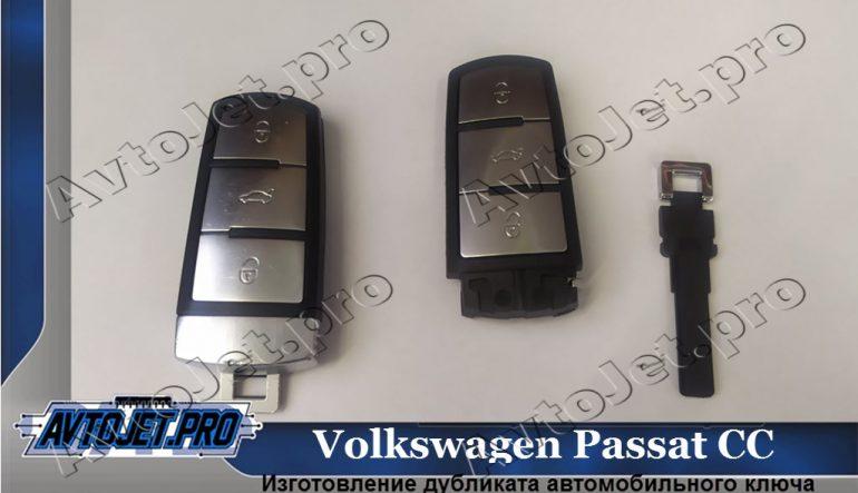 Изготовление дубликата ключа для Volkswagen Passat СС