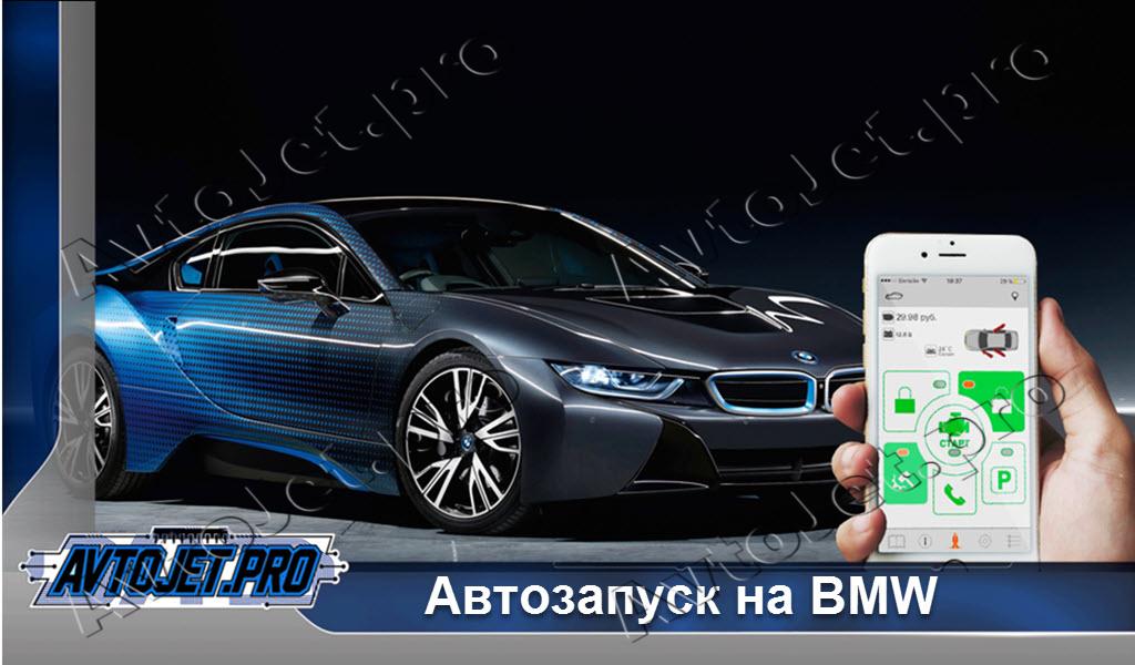 Автозапуск на BMW