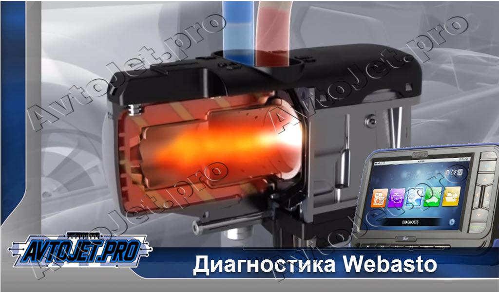 2020_AvtoJet.pro_Diagnostika-webasto