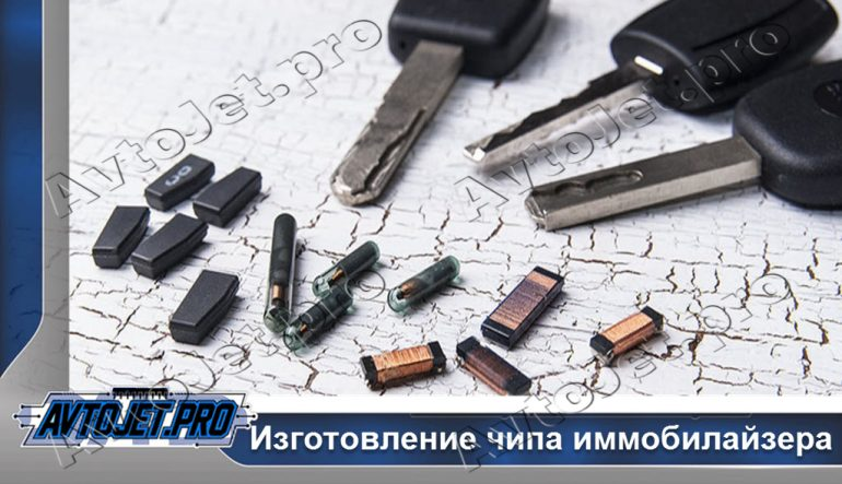 Изготовление чипа иммобилайзера