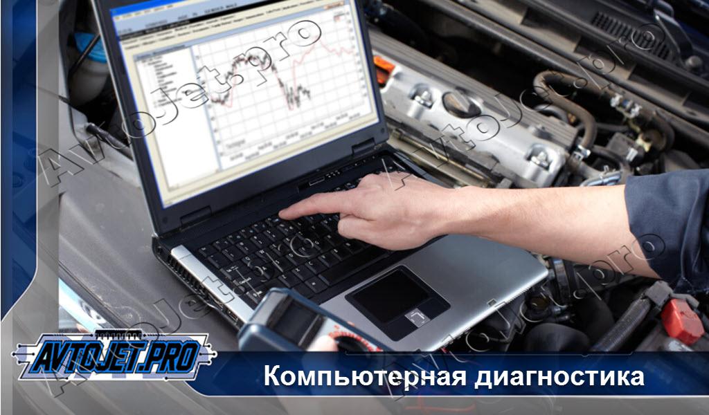 2020_AvtoJet.pro_Komputernay-diagnostica