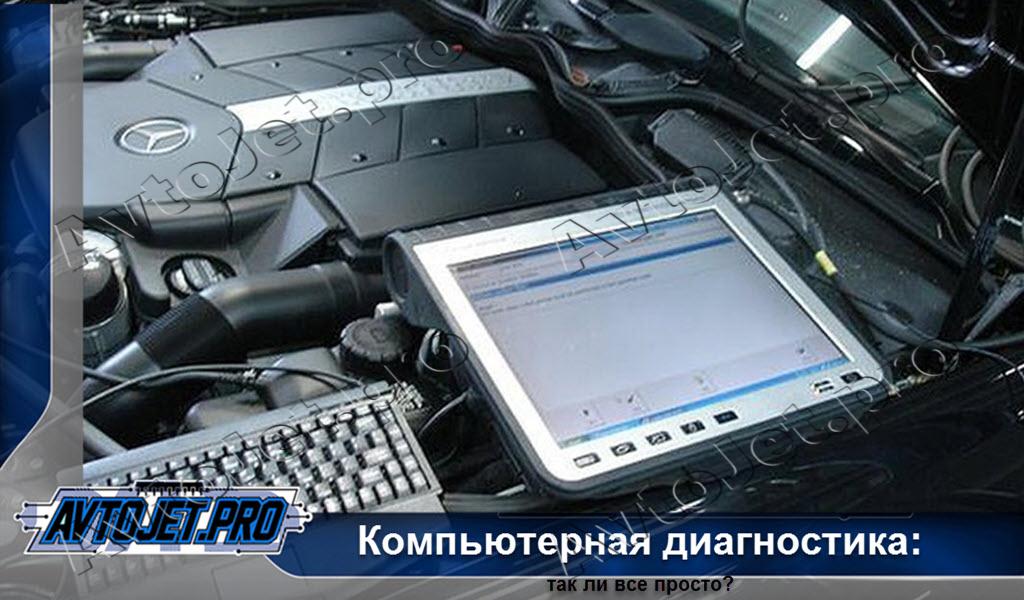 2020_AvtoJet.pro_Komputernaya-diagnostica-vse-li-tak-prosto