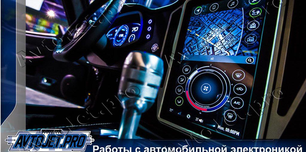 Работы с автомобильной электроникой и приборами