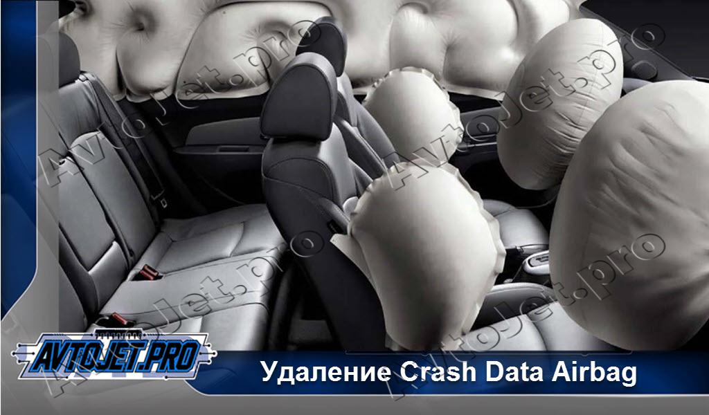 Удаление Crash Data Airbag