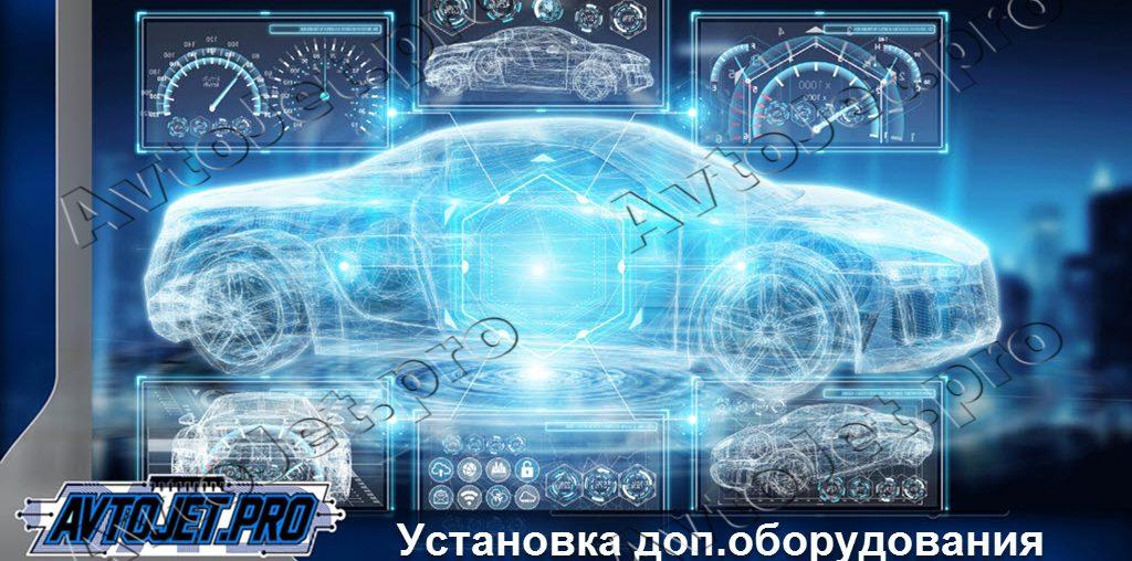 Установка доп.оборудования