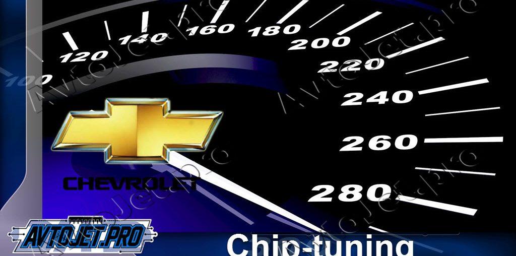 Chip-Tuning Chevrolet