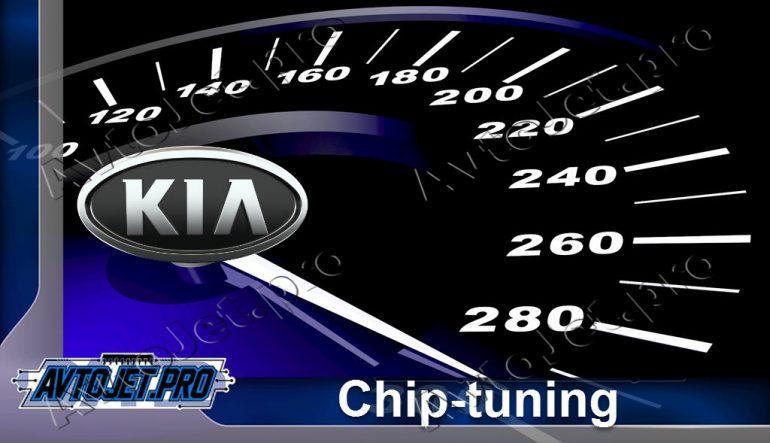 Chip-Tuning Kia
