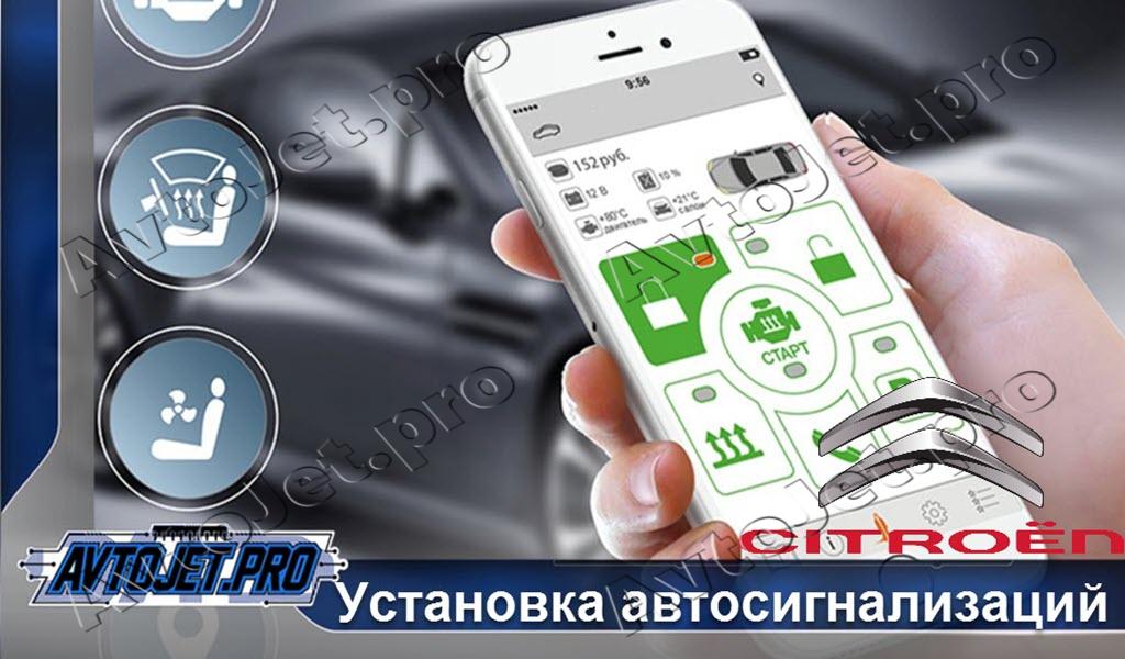 Установка автосигнализаций Citroen
