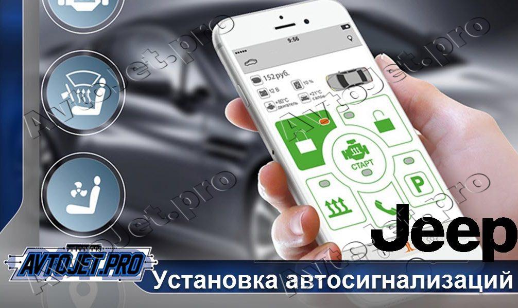 Установка автосигнализаций Jeep