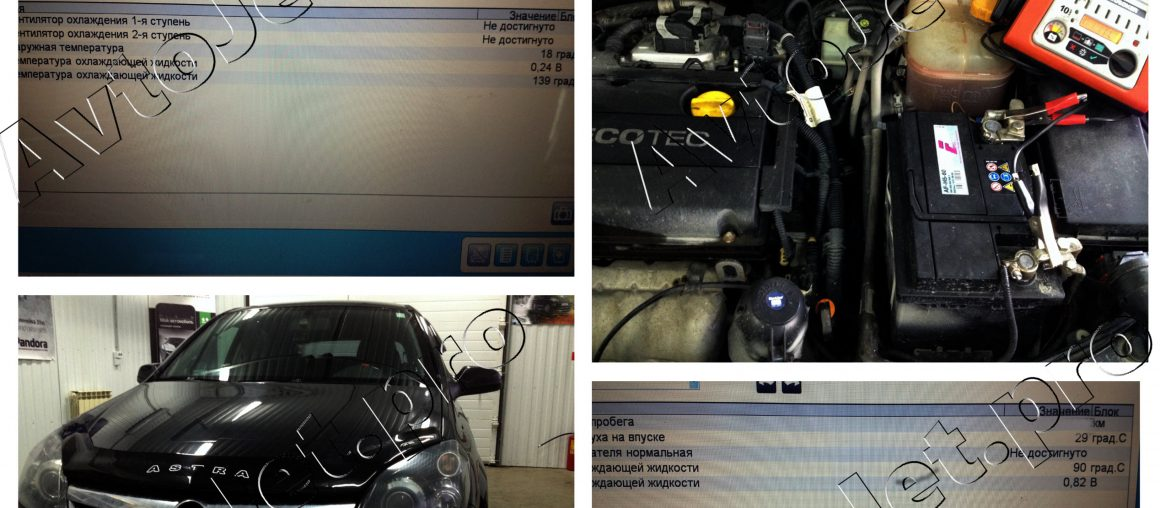 Диагностика и замена датчика температуры двигателя на автомобиле Opel Astra H