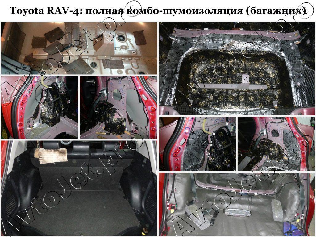 Полная комбо-шумоизоляция_Toyota RAV-4_AvtoJet.pro_багажник