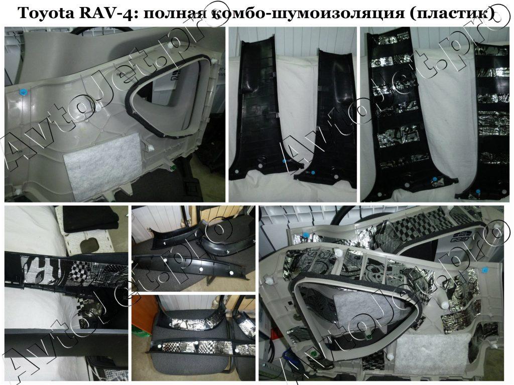 Полная комбо-шумоизоляция_Toyota RAV-4_AvtoJet.pro_пластик