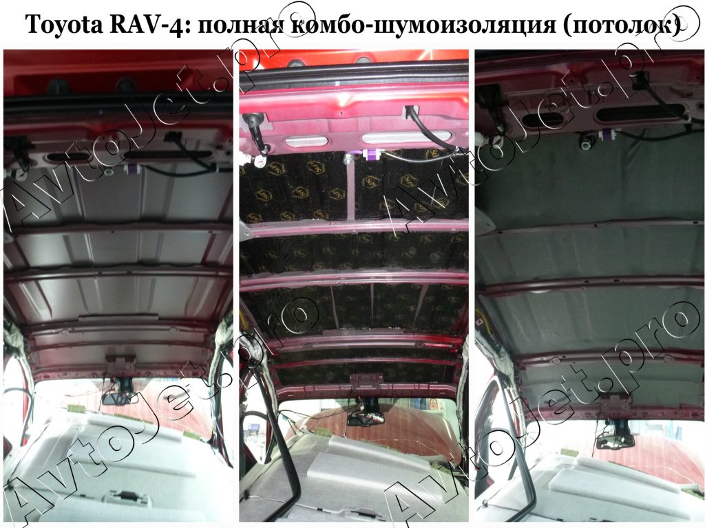 Полная комбо-шумоизоляция_Toyota RAV-4_AvtoJet.pro_потолок