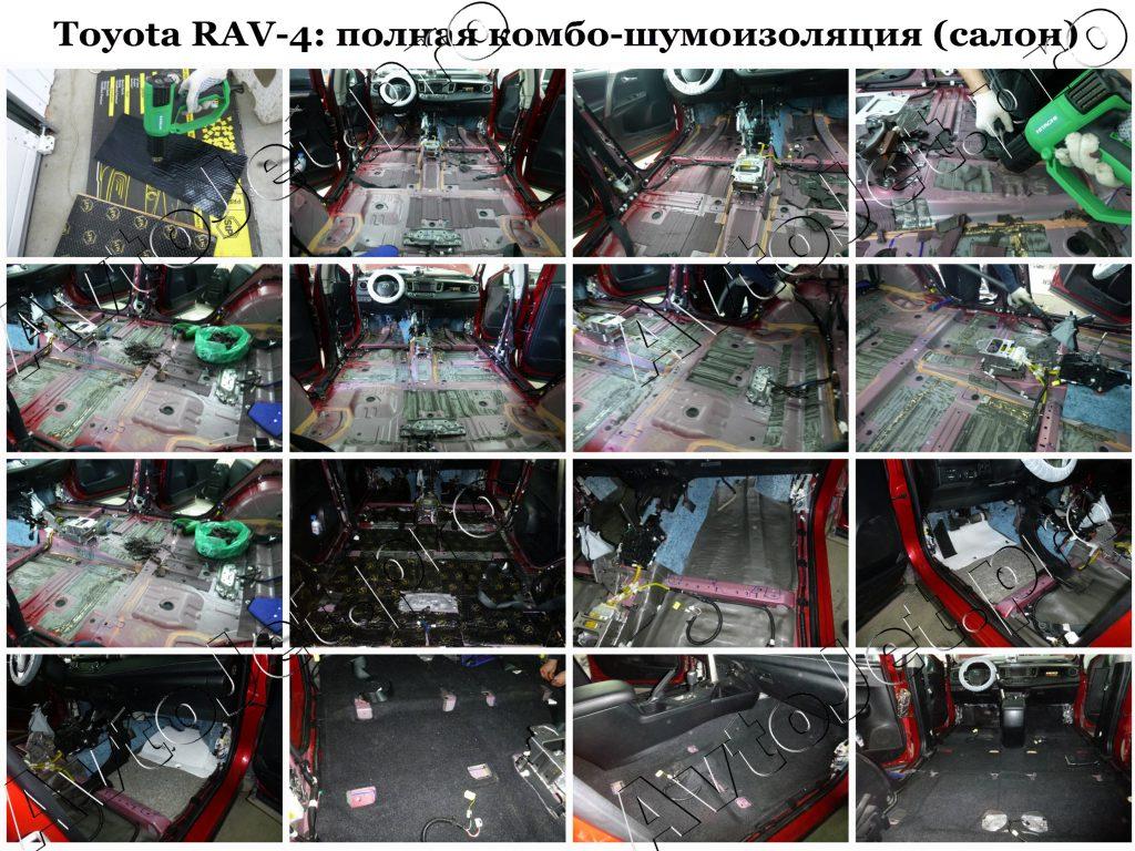 Полная комбо-шумоизоляция_Toyota RAV-4_AvtoJet.pro_салон