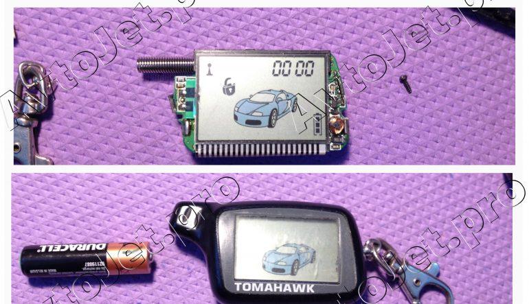 Ремонт брелока автосигнализации Tomahawk