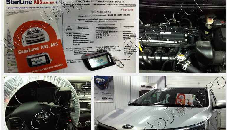 Установка автосигнализации StarLine A93-ECO на автомобиль Kia Rio