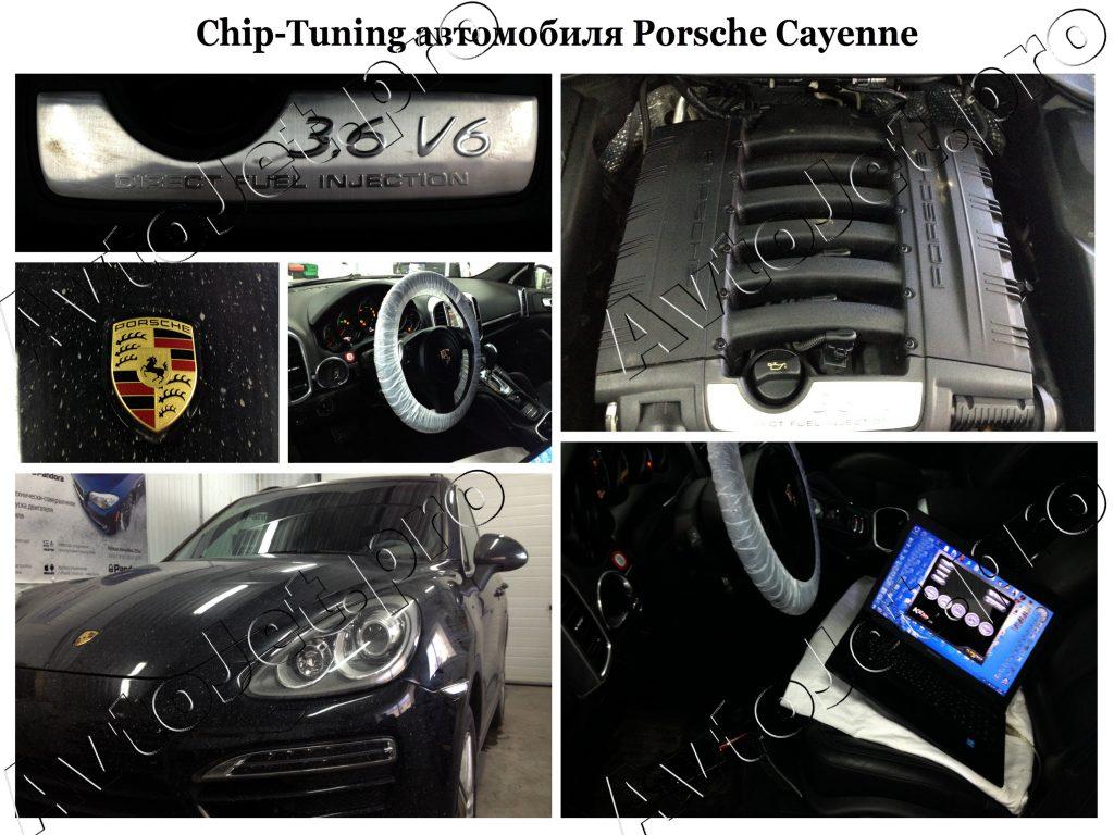 Chip-Tuning автомобиля Porsche Cayenne_AvtoJet.pro
