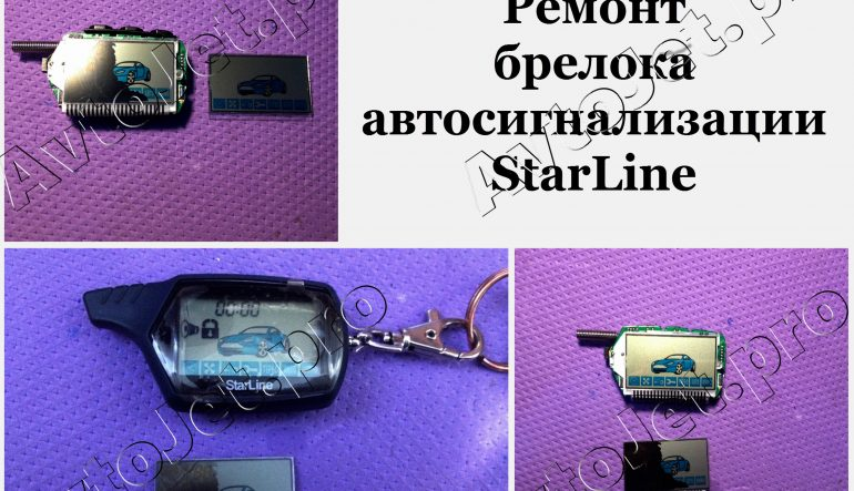 Замена дисплея на брелоке автосигнализации StarLine
