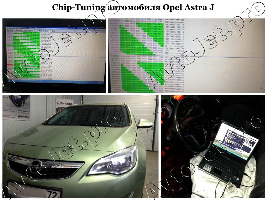 Chip-Tuning_Opel Astra J_AvtoJet.pro