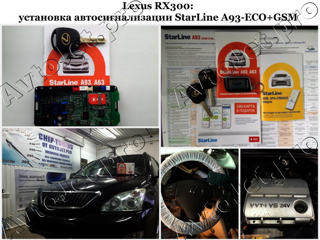 Установка автосигнализации StarLine A93-ECO+GSM_Lexus RX300_AvtoJet.pro