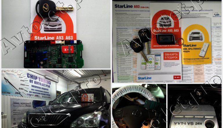 Установка автосигнализации StarLine A93-ECO на автомобиль Lexus RX300