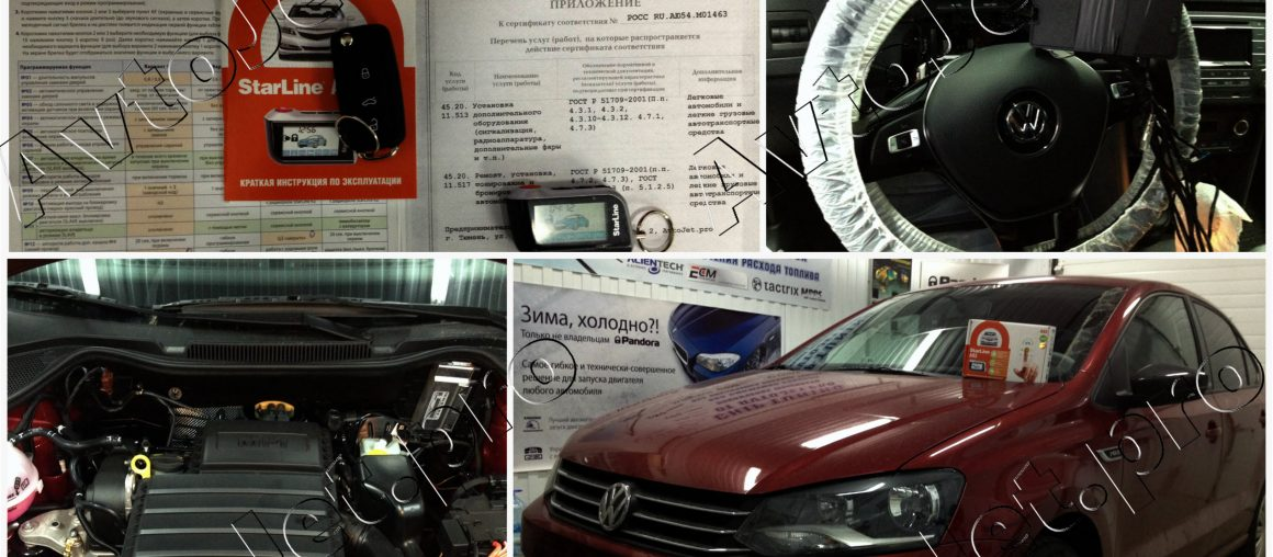 Установка автосигнализации StarLine A93-ECO на автомобиль Volkswagen Polo 2017 года