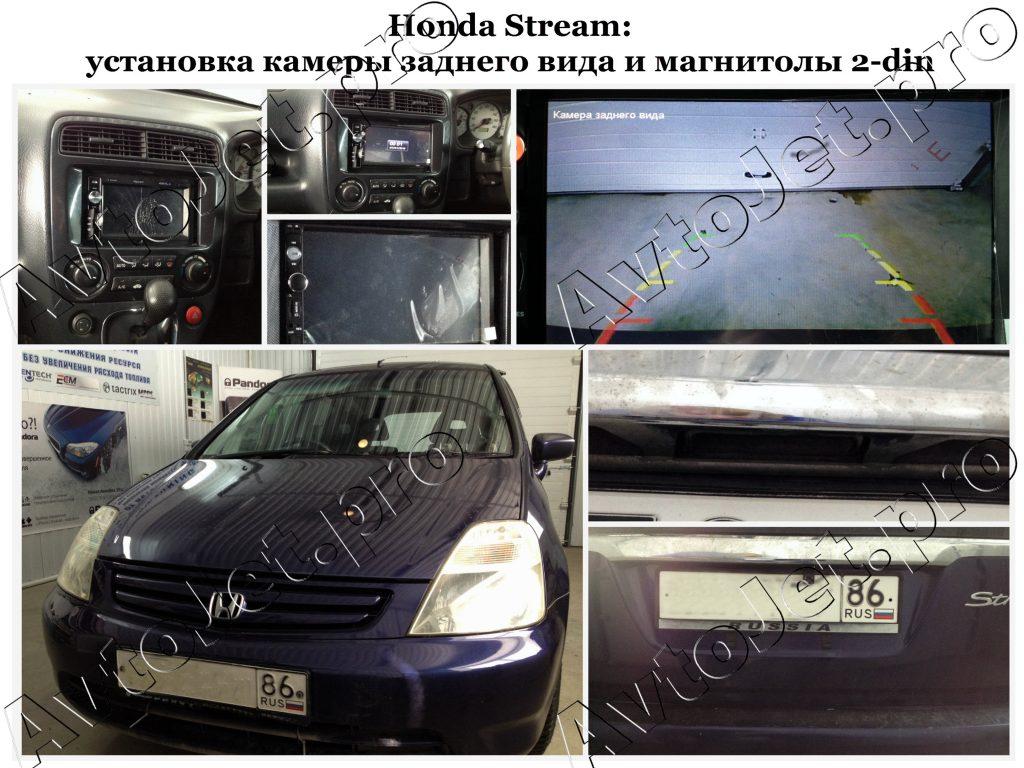 Установка камеры заднего вида и магнитолы 2din_Honda Stream_AvtoJet.pro