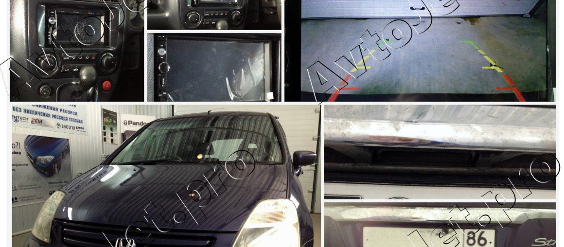 Установка камеры заднего вида и магнитолы 2DIN на автомобиль Honda Stream