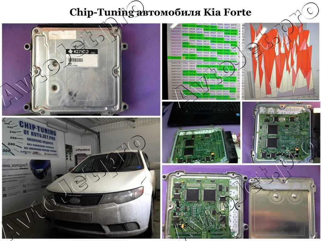 Chip-Tuning_Kia Forte_AvtoJet.pro