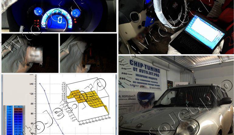 Chip-Tuning автомобиля Lifan Smily