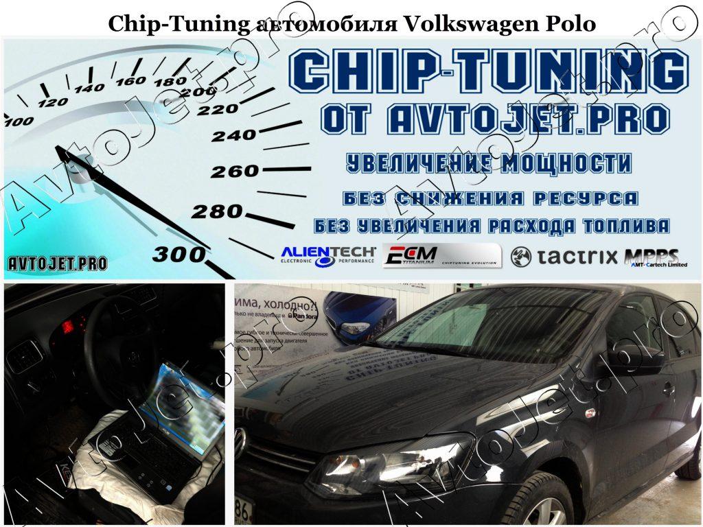 Chip-Tuning_Volkswagen Polo_AvtoJet.pro