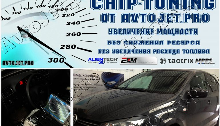 Chip-Tuning aвтомобиля Volkswagen Polo