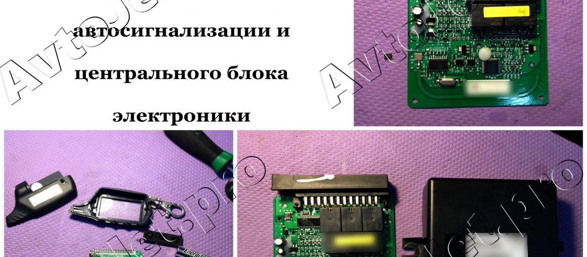 Ремонт брелока автосигнализации и центрального блока электроники автомобиля Chevrolet Niva