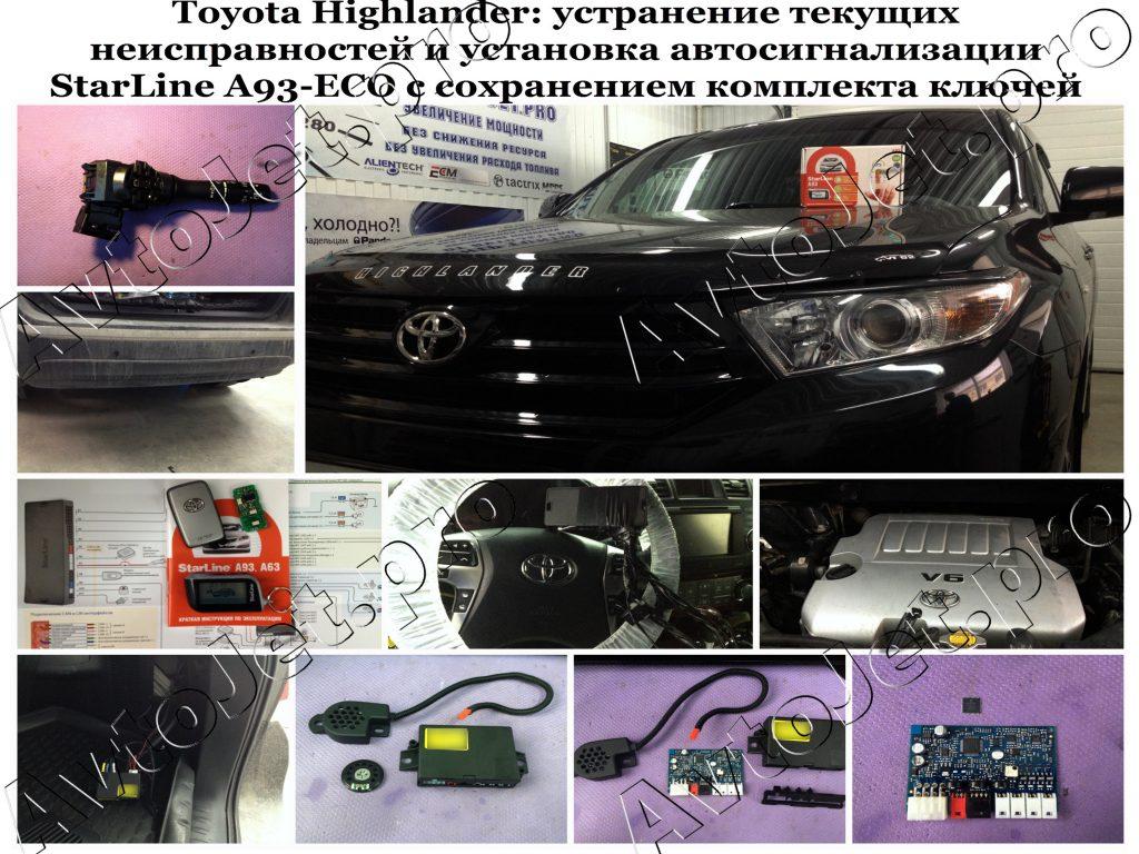 Ремонт парктроников+Ремонт подрулевого+Установка сигнализации_Toyota Highlander_AvtoJet.pro