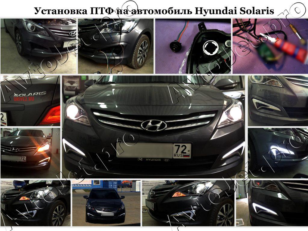 Установка ПТФ_Hyundai Solaris_AvtoJet.pro